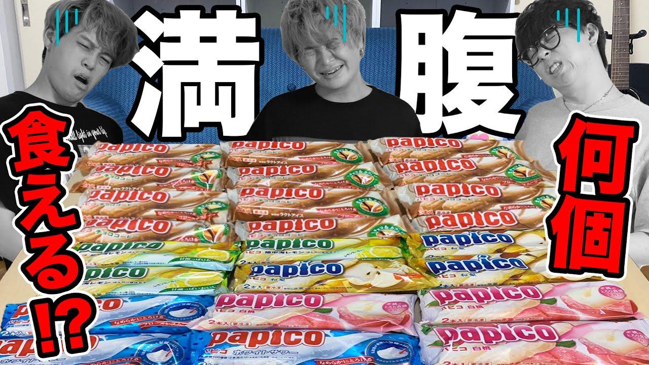 【限界食い】満腹状態でパピコ何個食べれるか対決!!【お腹ちぎれました。】