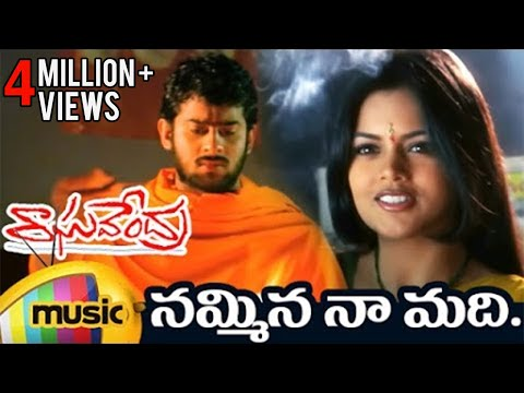Raghavendra Telugu Movie Video Songs | Nammina Na Madhi Full Video Song | Prabhas | Shweta Agarwal
