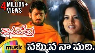 Raghavendra Telugu Movie Video Songs | Nammina Na Madhi Full Video Song | Prabhas | Shweta Agarwal