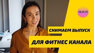 #30 ВИДЕО КАЖДЫЙ ДЕНЬ | Холода в Москве | Удаленная работа | 19 января 2021