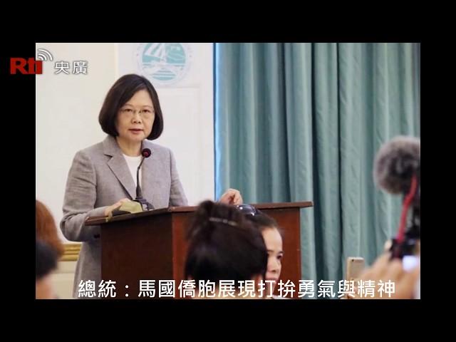 【央廣新聞】總統:馬國僑胞展現打拚勇氣與精神