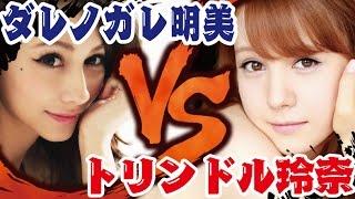 ダレノガレ明美 vs トリンドル玲奈 東京ガールズコレクションの舞台裏で...