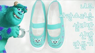 Draw SULLY on shoes :-) 몬스터 주식…