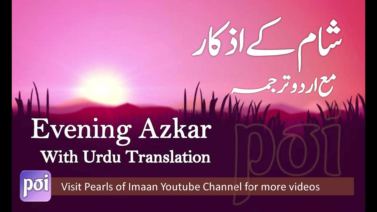 Subha O Sham K Azkar Pocket Size Darulandlus Pk