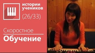 Лучшие уроки на Фортепиано и Синтезаторе для начинающих отзывы учеников (Евгения Тимофеева)