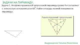 1 задача на пирамиду.