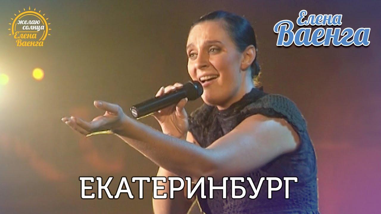 "Елена Ваенга — Екатеринбург ""Желаю солнца"" HD"