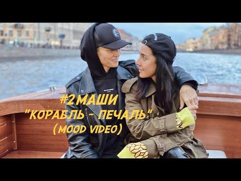 Смотреть клип #2Маши - Корабль - Печаль
