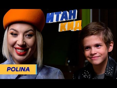 Polina / История