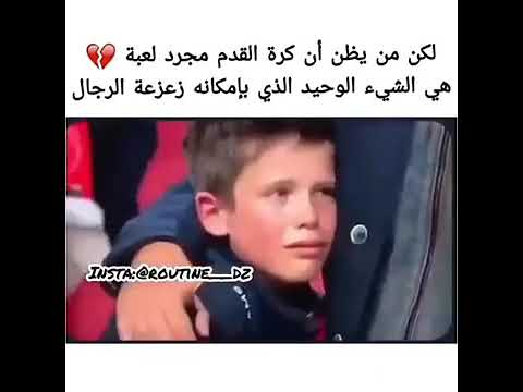 Photo of ستوريات كرة القدم حزينة 😢 – الرياضة
