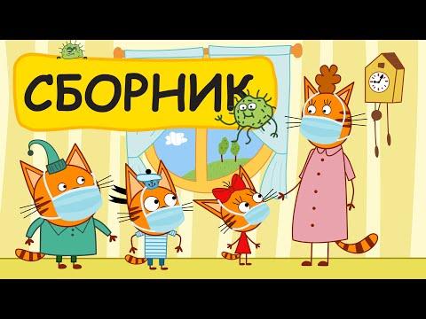 Три Кота | Сборник 'Сидим Дома' | Мультфильмы для детей 🏠😷👀 - Видео онлайн