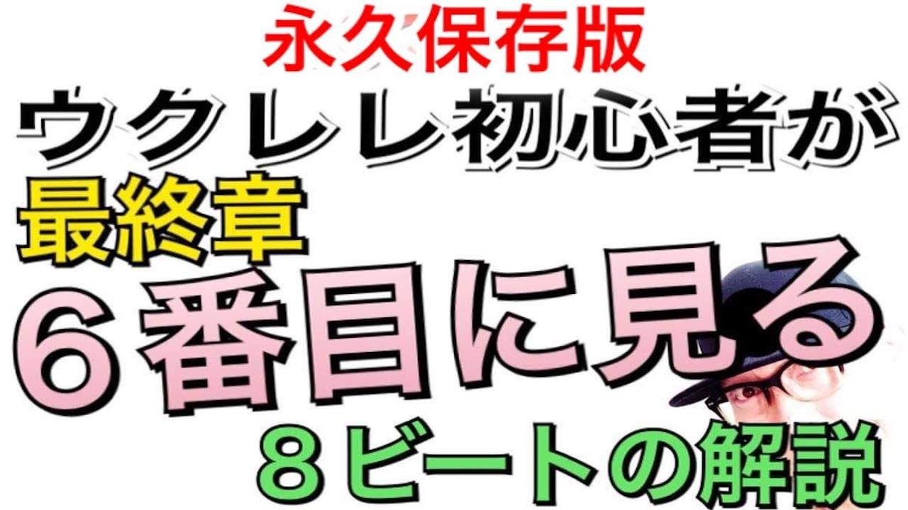 【永久保存版】ウクレレ初心者が6番目(最終)に見る8ビートレッスン動画⑥ガズレレ