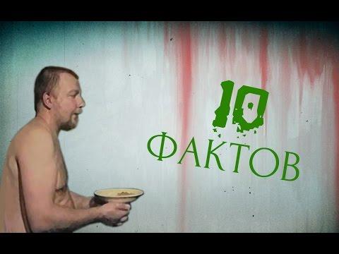 Видео: 10 ФАКТОВ ПРО ФИЛЬМ ЗЕЛЕНЫЙ СЛОНИК
