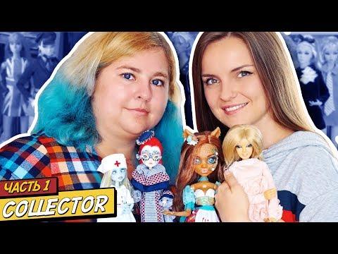 ОЧЕНЬ МНОГО КУКОЛ😱 КОЛЛЕКТОР: коллекция кукол Марины Маркиной | Интервью часть 1 | ООАК, Barbie 90-х