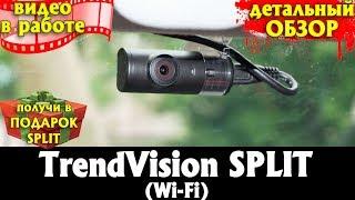 видео Видеорегистратор Trendvision Split