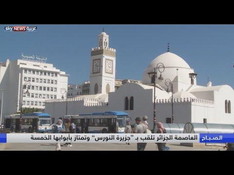 العاصمة الجزائر..  -المدينة المحروسة- أو -جزيرة النورس-  تعرف على أسمائها وأبرز معالمها التاريخية  - نشر قبل 2 ساعة