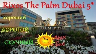 Отзывы отдыхающих об отеле Rixos The Palm Dubai 5*  г. Дубай  (ОАЭ) .Обзор отеля(В видео про отель Rixos The Palm Dubai 5* вы узнаете все плюсы, минусы отеля. Особенности отдыха в этом отеле. И еще..., 2016-03-17T15:29:48.000Z)