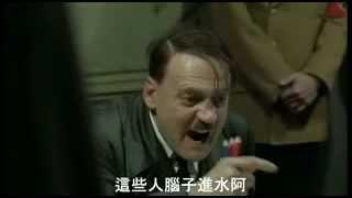 希特勒怒嗆韓國(倫敦奧運)