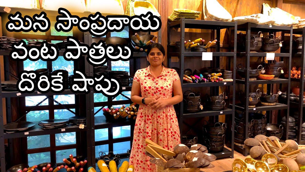 మన సాంప్రదాయ వంట పాత్రలు దొరికే షాపు  Traditional Cookware Shop  Blikebindu