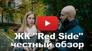 """Обзор ЖК """"Red Side"""" от застройщика 7-й таксомоторный парк"""