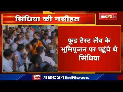 Jyotiraditya Scindia ने Ministers को दी नसीहत | कहा छापा पड़ने के बाद छोड़ दिए जाते हैं मिलावटखोर