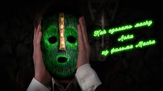Как сделать маску Локи из фильма Маска / How make The Loki Mask