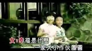 張政雄&薛珮潔-嘜擱生氣