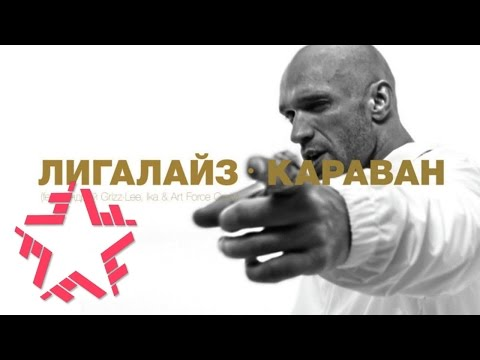 ЛИГАЛАЙЗ - КАРАВАН (feat. Андрей Гризли, Ika & Art Force Crew)
