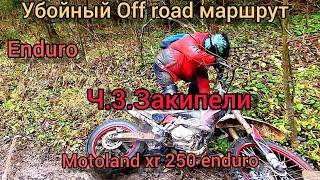 Убойный Off road маршрут.ч.3.Закипели./ Мотоленд  xr 250 эндуро/Off road/ Эндуро/