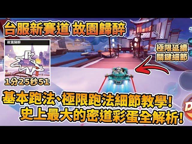 【小草Yue】最新賽道『故園歸醉』1分25秒!基本、極限跑法路線詳細教學!兩個密道彩蛋全解析!【極速領域】