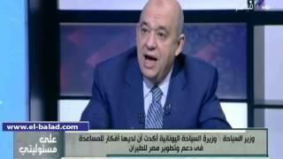 بالفيديو.. وزير السياحة: نعد خطة لتدعيم «مصر للطيران»