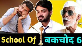 Randwo Ka School || Desi panchayat || Entertainment || Morna New Video