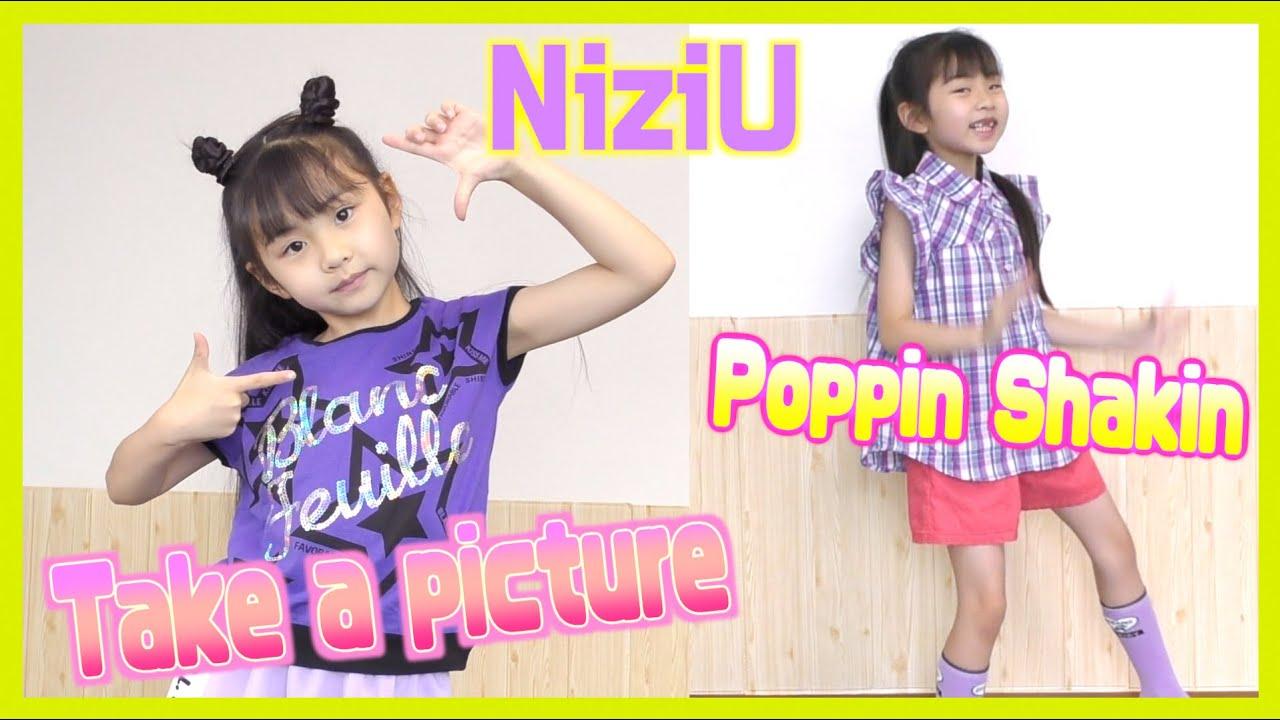 【NiziU】Poppin Shakin ・Take a picture踊ってみた!!!(温かい目でみて頂けたら嬉しいです!)