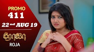 ROJA Promo | Episode 411 Promo | ரோஜா | Priyanka | SibbuSuryan | Saregama TVShows Tamil