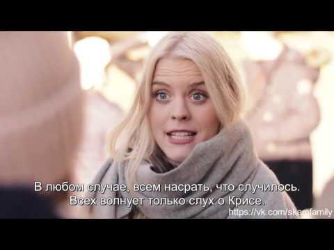 Скам / Стыд (Германия) 1 сезон сериал 2018 DRUCK (SKAM