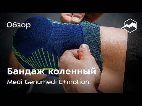 Бандаж коленный с пателлярным кольцом Medi Genumedi E+motion. Обзор