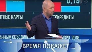 Россияне в долгах. Время покажет. Выпуск от 21.08.2018