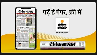 Mobile me Dainik bhaskar e paper padhe free me - दैनिक भास्कर पेपर पढ़े मोबाइल में screenshot 1