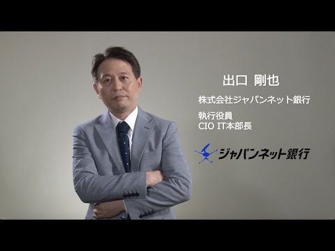 Japan Net Bank Leverages AWS for Business-Critical Operations