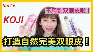 【KOJI】雙眼皮化妝品太自然!讓親友發現不了,不用去整形了!!「中日字幕」