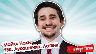 Майкл Наки: Навальный-Пригожин, ЧВК \