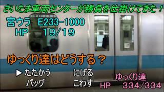 【ゆっくりが行く】E531K市民の大回り乗車 第五弾