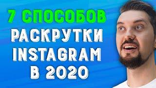 Продвижение в инстаграм 2019 | Реклама в инстаграм | Накрутка в инстаграм