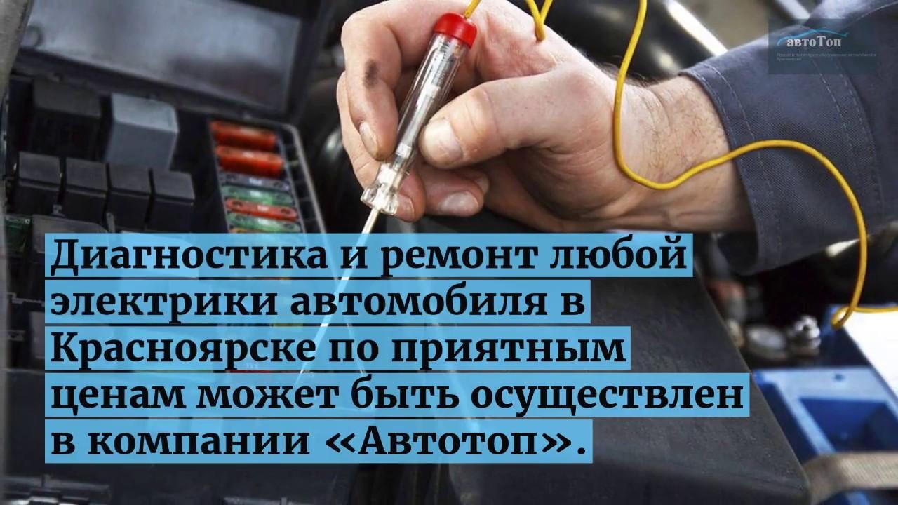 Диагностика электрики автомобиля красноярск