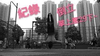 [追夢者] Handstand Push-upx29 (倒立掌上壓x29)
