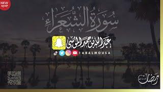 عبدالله الموسى ( سورة الشعراء كاملة ) رمضان ١٤٤٢هـ  Abdullah Almousa (Quran) 2021
