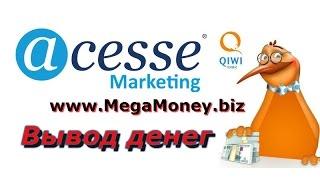 Qiwi кошелек. Как перевести деньги на Qiwi из I-Payout | eWallet (Acesse)(Смотреть другие варианты вывода денег http://www.youtube.com/playlist?list=PLYKlK_BuUl4gaUZzEu_kR30JBfe67trAc Qiwi кошелек довольно популярн..., 2015-01-14T13:35:21.000Z)