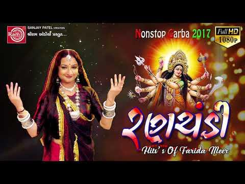 RANCHANDI Nonstop Garba 2017 | Farida Mir | Part 2 | New Gujarati Garba 2017 | RDC Gujarati