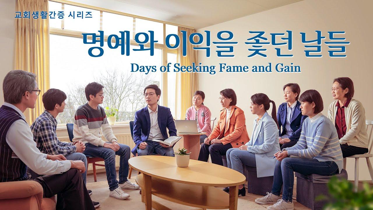 교회생활간증 동영상 <명예와 이익을 좇던 날들>(자막판)