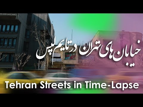 Tehran Streets in Time Lapse | خیابان های تهران در تایم لپس
